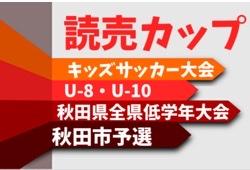 2021年度 読売カップキッズサッカー大会U-10 秋田中央地区代表決定リーグ戦   9/25,26結果速報!情報お待ちしています!