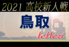 2021-2022【福岡県】セレクション・体験練習会 募集情報まとめ