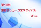 2021年度 新潟県Honda Cars杯第29回新潟県U-11サッカー大会 新潟県大会 中越PO 9/25開催!10/9.10開催