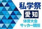 2021年度  第22回東海女子サッカーリーグ  10/16,17結果速報!
