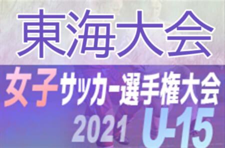 2021年度  第26回全日本U-15女子サッカー選手権 東海大会  大会要項掲載!11/6~11/14開催