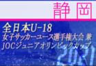 2021年度 JFA第12回全日本U-15女子フットサル選手権大会 大阪大会 優勝はFCヴィトーリア!