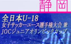 2021年度 JFA第25回全日本U-18女子サッカー選手権 JOC ジュニアオリンピック静岡県大会  組み合わせ掲載!10/3~10/30開催