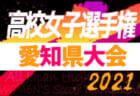 2021年度 第100回全国高校サッカー選手権 愛知県大会  全56チーム組み合わせ決定!10/9開幕!3回戦まで無観客で開催