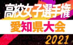 速報!2021年度 第30回全日本高校女子サッカー選手権 愛知県大会  優勝は聖カピタニオ!準優勝の至学館とともに東海大会出場決定!