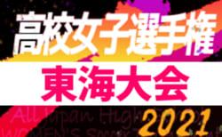 2021年度 第30回全日本高校女子サッカー選手権 東海大会(愛知県開催)静岡,愛知で代表決定!大会要項掲載!11/6,13,14開催!
