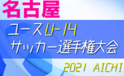 2021年度  名古屋市ユースU-14サッカー選手権(愛知)74チームが出場!組み合わせ掲載!10/16~11/28開催!