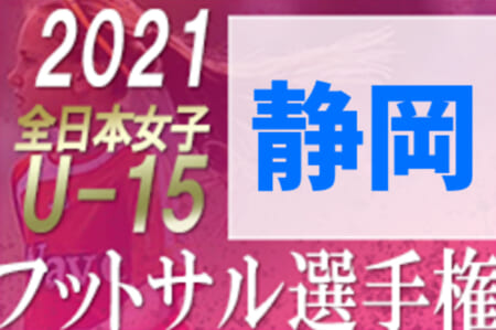 2021年度 第12回全日本女子ユース(U-15)フットサル選手権 静岡県大会  情報お待ちしています!