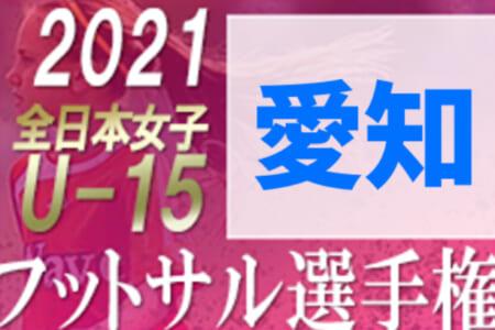 2021年度 第12回全日本女子U-15 フットサル選手権 愛知県大会  10/2,30開催予定!組み合わせ情報をお待ちしています!