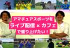 2021-2022 アイリスオーヤマ プレミアリーグU-11愛知 9/26結果速報!