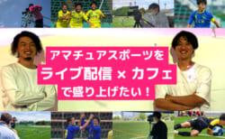 【残り6日】限定特典あり! クラウドファンディング挑戦中! ジュニアサッカーNEWSが手掛ける国内初のアマチュアサッカーライブ配信カフェ設立へ。
