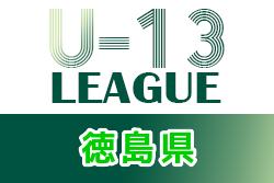 2021年度 徳島県U-13サッカーリーグ 次戦情報お待ちしています!