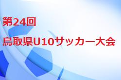 2021年度 第24回鳥取県U10サッカー大会 9/18.19.20結果情報おまちしています!