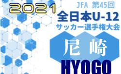 2021年度JFA第45回全日本U-12サッカー選手権大会兵庫県尼崎予選 10/24までの一部結果! 未判明分情報募集中です!