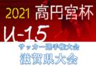 2021年度 高円宮杯JFA第33回全日本U-15サッカー選手権大会 滋賀県大会 10/17結果速報!