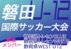 FC多摩 ジュニアユース セレクション  8/26,30開催!2022年度  東京