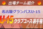 FC東京U-15むさし登録選手一覧、意気込み動画掲載!【U-15クラブ選手権 出場チーム紹介】