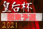 C.A.アレグレ 練習会兼最終セレクション 9/25開催 2022年度 埼玉県