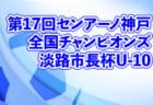 2021年度 高円宮杯JFA U-15サッカーリーグ名古屋(愛知)優勝はCLIB CRECR de SONHO(デソーニョ)、名古屋市立本城中学校!2チームが地区1位大会出場!
