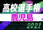 2021年度 第100回全国高校サッカー選手権 鹿児島県大会 組み合わせ決定!10/30,31開幕!