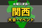 2021年度 第99回 関西学生サッカーリーグ 1部・2部 (前期) 延期分10/20結果更新!次戦も情報提供お待ちしています!