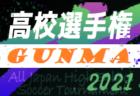 高円宮杯JFA U-18サッカープレミアリーグ2021 EAST/WEST 10/23.24結果掲載!次節10/30.31