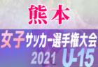 2021年度 室蘭地区高校秋季新人サッカー大会(北海道)9/18~20結果募集!情報お待ちしています!