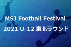 MSJ Football Festival 2021 U-12 東北ラウンド 優勝は青森FC!