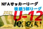 ソルティーロ星稜PELジュニアユース(女子)体験練習会 9/29~10/15開催  2022年度 石川