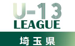 2021年 第10回埼玉県ユース(U-13)サッカーリーグ大会  9/23結果更新!次回10/2,3