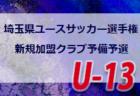 高円宮杯U-15サッカーリーグ2021 埼玉 クラブリーグ 10/23,24判明分結果更新!