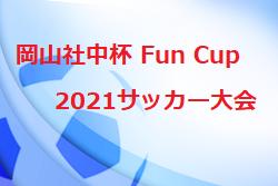 岡山社中杯 Fun Cup 2021サッカー大会 大会結果お待ちしています!10/23,24開催