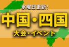 関東地区の今週末のサッカー大会・イベントまとめ【9月11日(土)、12日(日)】