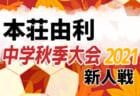 2021年度  第30回全日本高校女子サッカー選手権 山形県大会 優勝は酒田南高校!