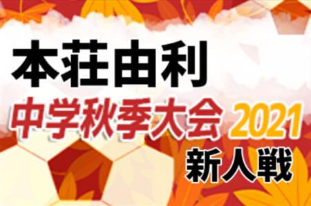 2021年度 本荘由利地区 中学校秋季新人サッカー大会(秋田)優勝は仁賀保中学校!