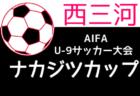 2021年度 ナカジツカップ 第2回U-9サッカー大会 知多地区大会(愛知)10/9結果掲載!次回代表決定戦11/6開催!