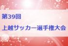 2021年度高円宮杯 JFA U-18サッカーリーグ愛媛県リーグ(Eリーグ) 結果更新中!次戦情報お待ちしています!