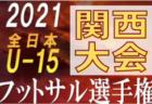 2021年度 第29回東ライオンズクラブ旗争奪少年サッカー大会(北海道)優勝はFaminas!