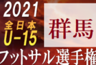 2021年度 全十勝中学校体育大会 秋季サッカー大会(北海道)優勝は南町中学校!