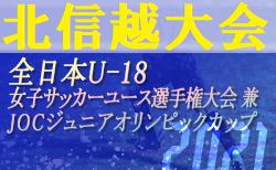 速報!2021年度 JFA第25回全日本U-18女子サッカー選手権大会北信越大会(新潟県開催)アルビレックス新潟レディースU-18、連覇おめでとうございます!
