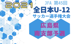 2021年度 JFA 第45回全日本U-12サッカー選手権大会 広島県 南支部代表決定戦 10/9.10開催!