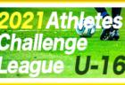 2021年度 JFA 第27回全日本U-15フットサル選手権大会 関東大会   11/20開幕!東京と群馬で代表決定!!  10/24 神奈川・千葉・埼玉、10/30 茨城で開催!都県情報まとめました!