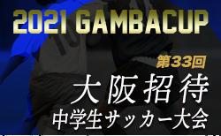 2021年度 第33回大阪招待中学生サッカー大会 中体連・その他予選(GAMBA CUP) 中リーグ10/24結果掲載!