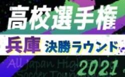 2021年度 兵庫県高校サッカー選手権大会 <決勝ラウンド> 10/17全結果!3回戦は10/23