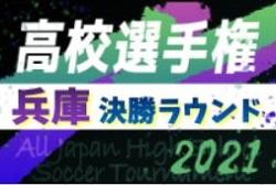 2021年度 兵庫県高校サッカー選手権大会 <決勝ラウンド> 10/16全結果!10/17結果速報