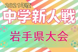 2021年度 岩手県中学校新人大会(県大会)10/16,17結果速報!