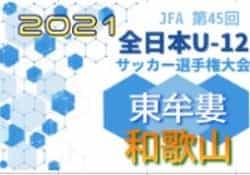 2021年度 JFA第44回全日本U-12 サッカー選手権和歌山県大会 東牟婁予選 優勝は新宮SSS!未判明分の組合せ・結果の情報提供お待ちしています