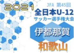2021年度 JFA第44回全日本U-12 サッカー選手権和歌山県大会 伊都那賀予選 優勝はデポルターレ!県大会出場6チーム決定!全結果掲載