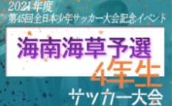 2021年度 第45回全日本少年サッカー大会記念イベント4年生サッカー大会 海南海草予選 9/23結果速報!組合せ・結果1試合から情報提供お待ちしています