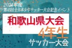 2021年度 第45回全日本少年サッカー大会記念イベント4年生サッカー大会 和歌山県大会 10/31開催!組合せ掲載